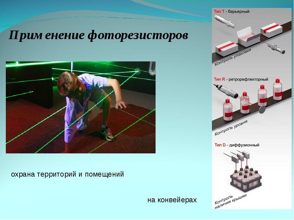 Применение фоторезисторов охрана территорий и помещений на конвейерах