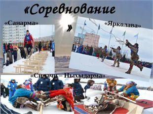 «Санарма» «Силачи – Ныхыдарма» «Ярколава» «Соревнование»