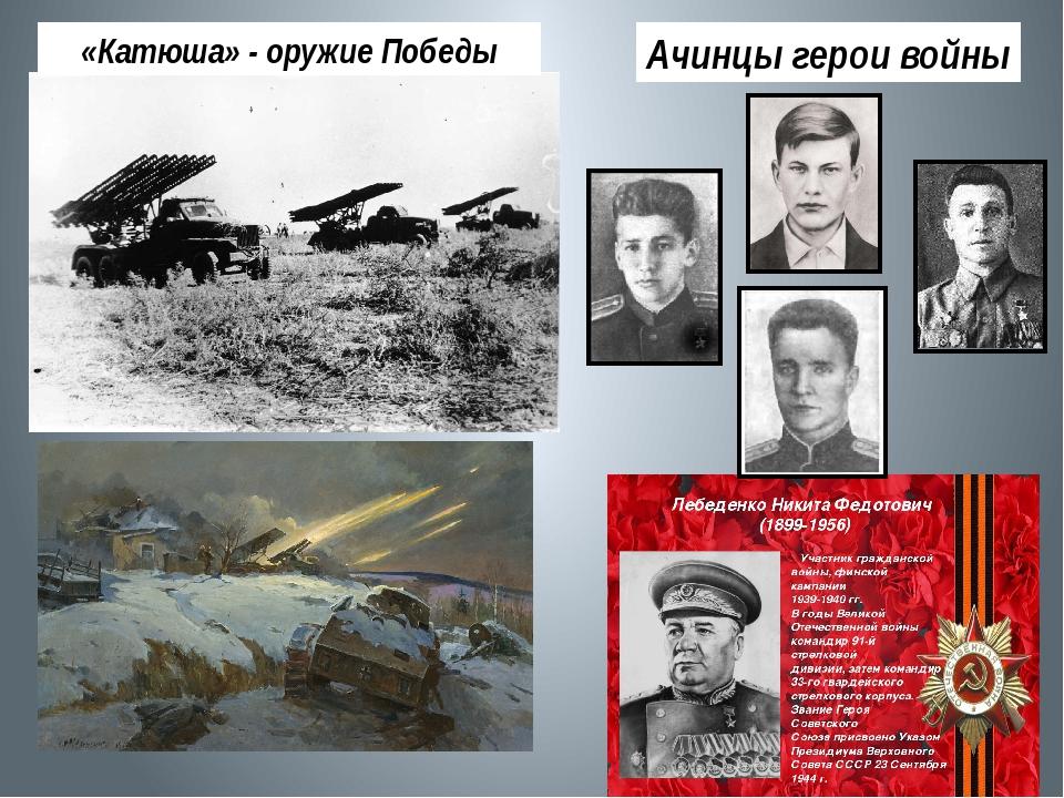 «Катюша» - оружие Победы Ачинцы герои войны