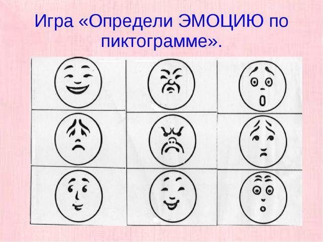 Игра «Определи ЭМОЦИЮ по пиктограмме».