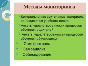 Методы мониторинга Контрольно-измерительные материалы по предметам учебного п