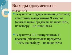 Выходы (документы на выходе) Результаты государственной (итоговой) аттестации