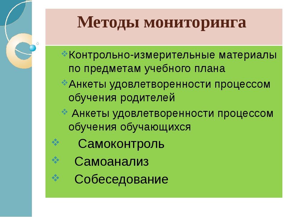 Методы мониторинга Контрольно-измерительные материалы по предметам учебного п...