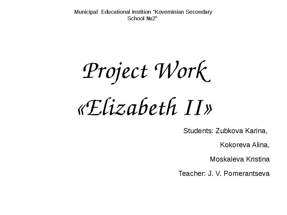 Project Work «Elizabeth II» Students: Zubkova Karina, Kokoreva Alina, Moskal...