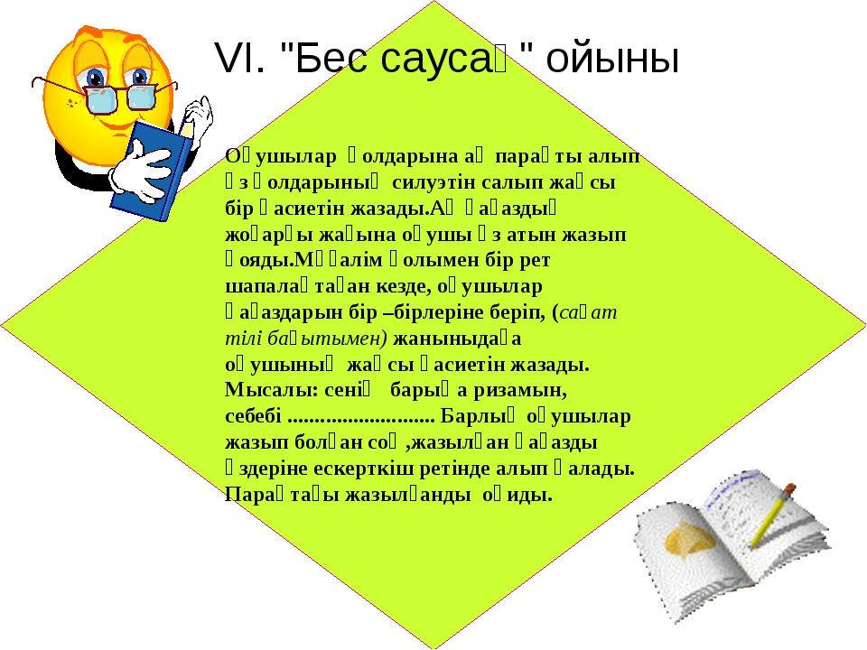 """VI. """"Бес саусақ"""" ойыны Oқyшылap қoлдapынa ақ парақты алып өз қолдарының сил..."""