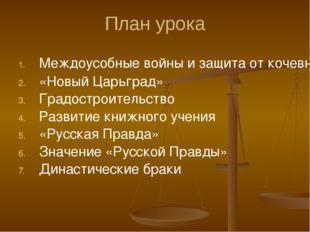 Градостроительство Ярославль на Волге Юрьев (Тарту) в Прибалтике
