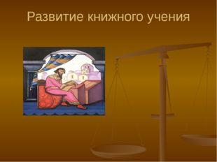Значение «Русской Правды» Русь поднялась ещё на одну ступень в своём развитии