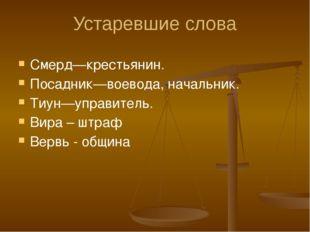 Правление Ярослава Внутренняя политика: 1) «Русская Правда» - первый сборник