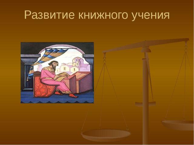 Значение «Русской Правды» Русь поднялась ещё на одну ступень в своём развитии...