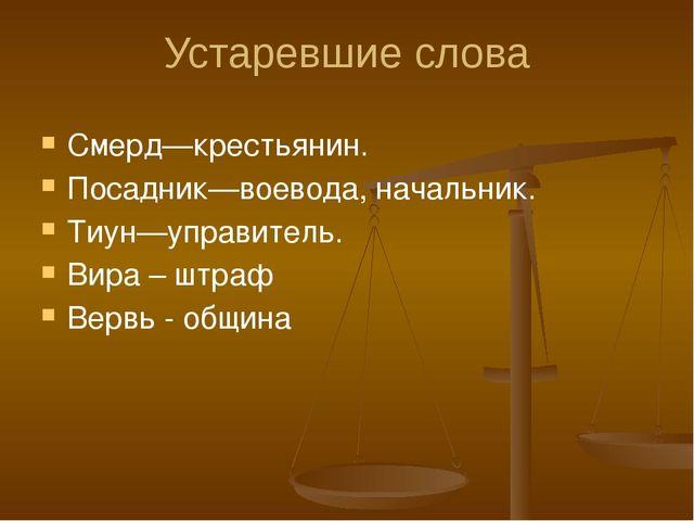 Правление Ярослава Внутренняя политика: 1) «Русская Правда» - первый сборник...