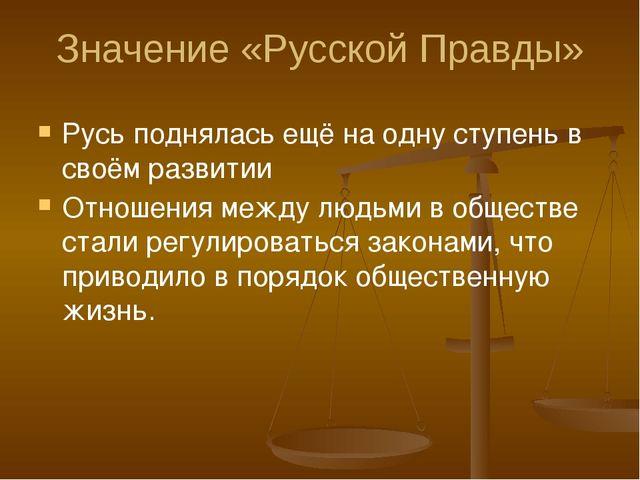Ярослав заслужил в летописях имя государя мудрого. Н.М. Карамзин