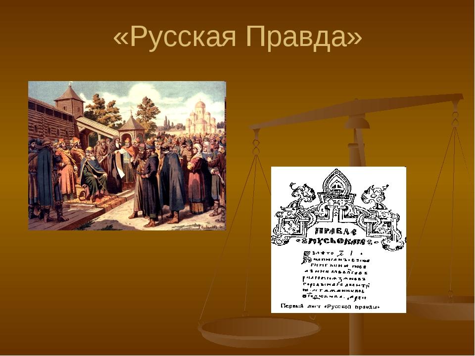 Династические браки Ярослав - шведская принцесса Ирина – Индегерда Сестра Мар...