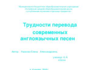 Трудности перевода современных англоязычных песен Автор: Ушакова Елена Алекса