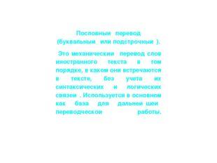 Пословный перевод (буквальный или подстрочный). Это механический перевод