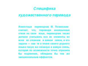 Специфика художественного перевода Известный переводчик М. Лозинский считае