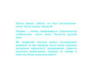 """Объект данной работы- это текст англоязычной песни """"Sunny""""группы «Boney M»"""