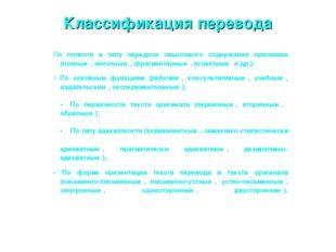 Классификация перевода По полноте и типу передачи смыслового содержания ориги
