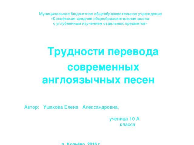 Трудности перевода современных англоязычных песен Автор: Ушакова Елена Алекса...