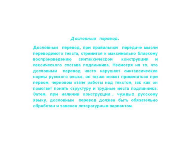 Дословный перевод. Дословный перевод, при правильной передаче мысли перево...