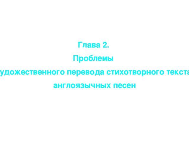 Глава 2. Проблемы художественного перевода стихотворного текста англоязычных...