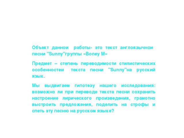 """Объект данной работы- это текст англоязычной песни """"Sunny""""группы «Boney M»..."""