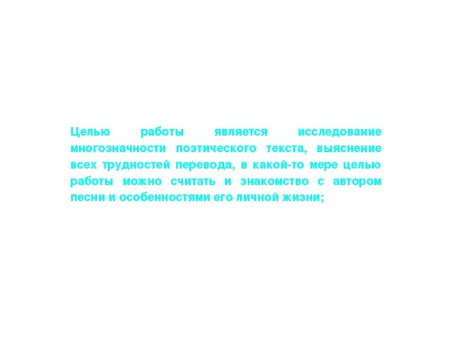 Целью работы является исследование многозначности поэтического текста, выясне...
