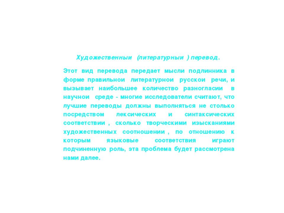 Художественный (литературный) перевод. Этот вид перевода передает мысли под...