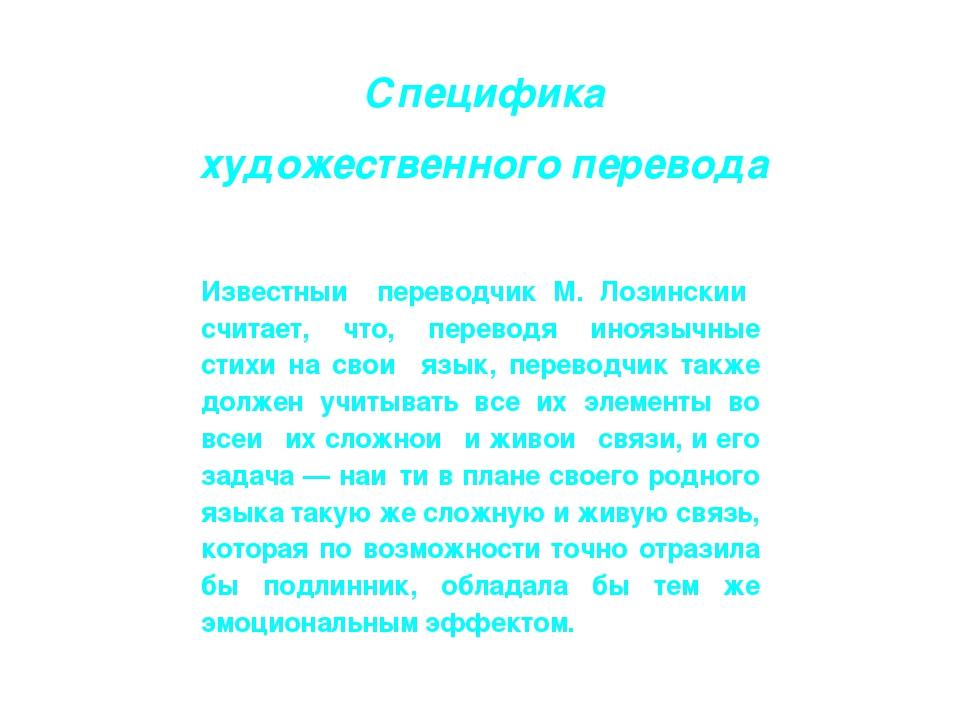 Специфика художественного перевода Известный переводчик М. Лозинский считае...