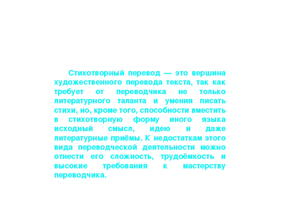 Стихотворный перевод — это вершина художественного перевода текста, так как т...