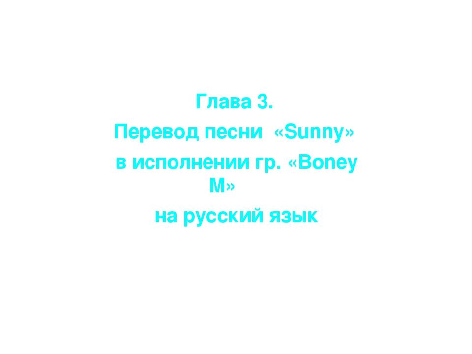 Глава 3. Перевод песни «Sunny» в исполнении гр. «Boney M» на русский язык