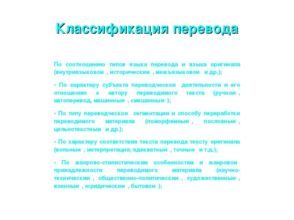 Классификация перевода По соотношению типов языка перевода и языка оригинала...