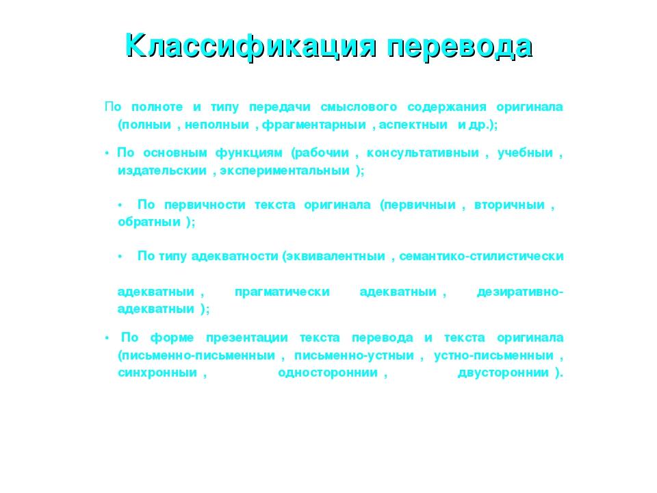 Классификация перевода По полноте и типу передачи смыслового содержания ориги...