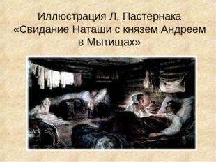 Иллюстрация Л. Пастернака «Свидание Наташи с князем Андреем в Мытищах»