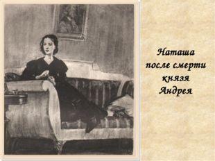 Наташа после смерти князя Андрея