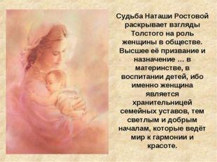 Судьба Наташи Ростовой раскрывает взгляды Толстого на роль женщины в обществе