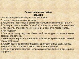Самостоятельная работа Задания: Составить характеристику Наташи Ростовой. Отв