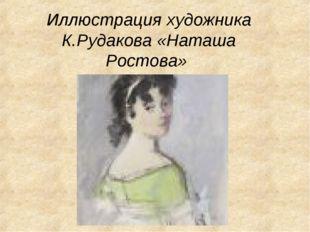 Иллюстрация художника К.Рудакова «Наташа Ростова»