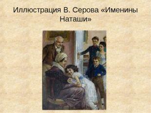 Иллюстрация В. Серова «Именины Наташи»