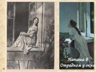 Наташа в Отрадном у окна