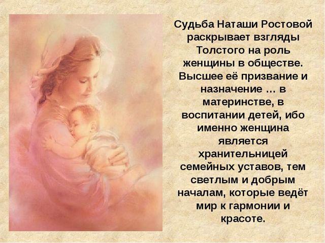 Судьба Наташи Ростовой раскрывает взгляды Толстого на роль женщины в обществе...