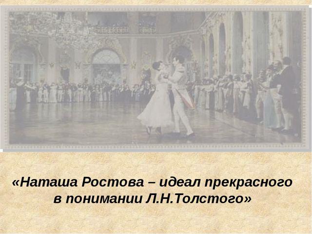 «Наташа Ростова – идеал прекрасного в понимании Л.Н.Толстого»