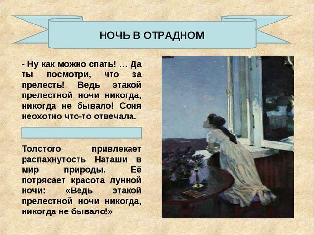НОЧЬ В ОТРАДНОМ Толстого привлекает распахнутость Наташи в мир природы. Её по...