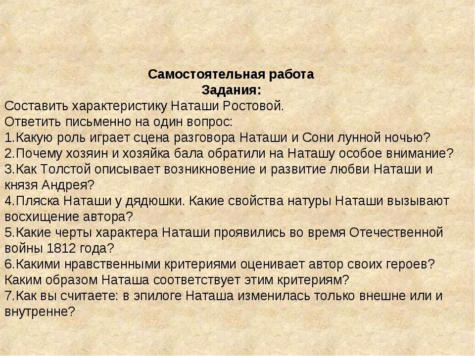 Самостоятельная работа Задания: Составить характеристику Наташи Ростовой. Отв...