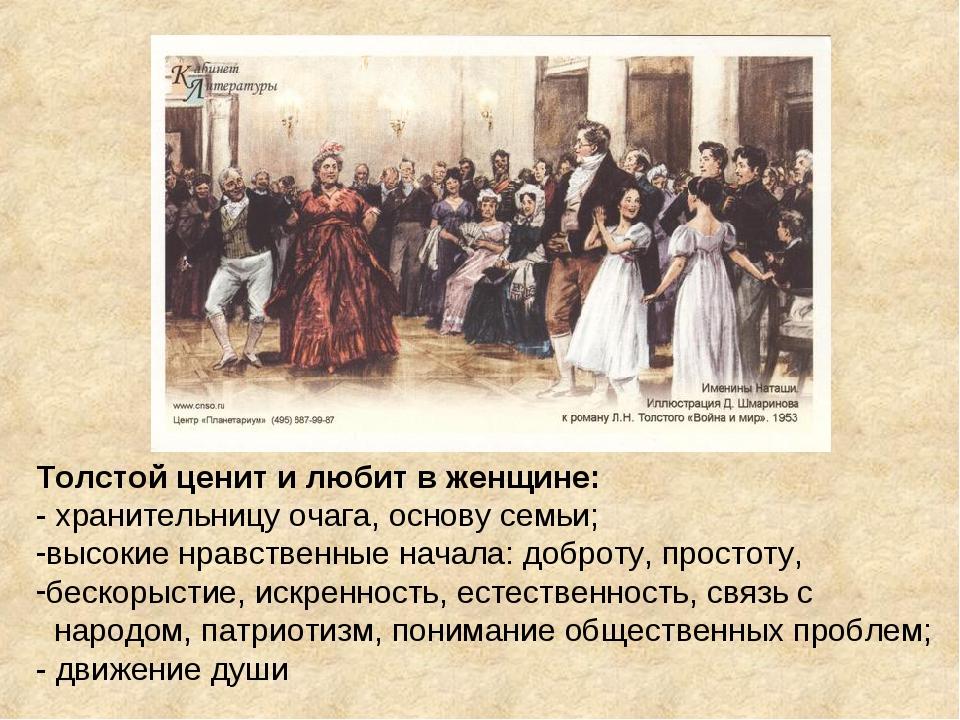 Толстой ценит и любит в женщине: - хранительницу очага, основу семьи; высокие...