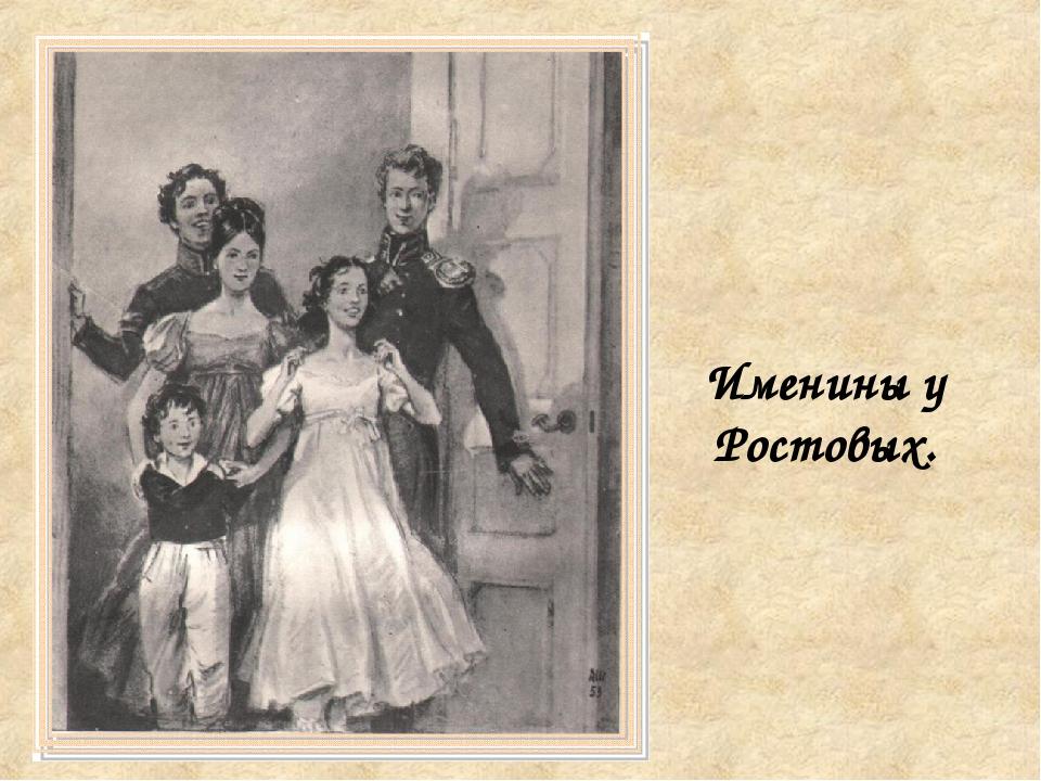Именины у Ростовых.