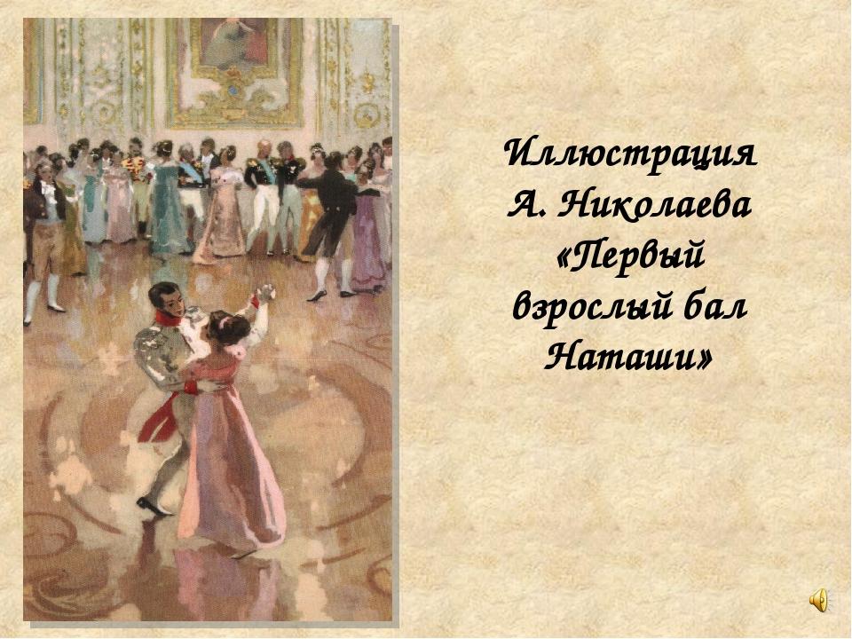 Иллюстрация А. Николаева «Первый взрослый бал Наташи»