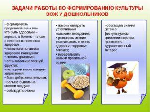 Цель: формирование, сохранение и укрепление здоровья детей, здорового образа