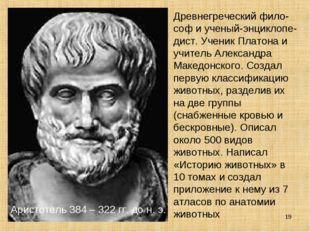 Древнегреческий фило-соф и ученый-энциклопе-дист. Ученик Платона и учитель Ал