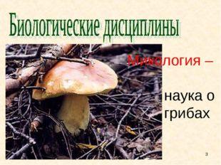 Микология – наука о грибах *