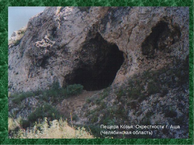Пещера Козья. Окрестности г. Аша (Челябинская область) *